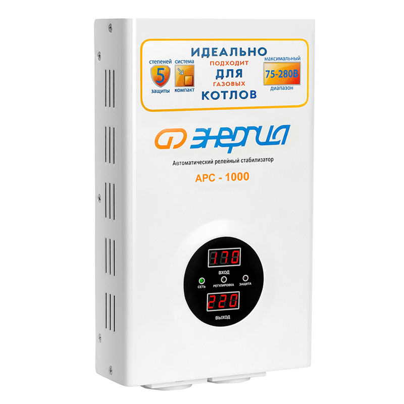 Cтабилизатор АРС- 1000 для котлов +/-4%