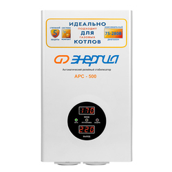 Cтабилизатор АРС- 500 для котлов +/-4%